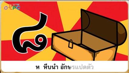 สื่อการเรียนการสอน คำที่มี อ และ ห นำ ป.2 ภาษาไทย