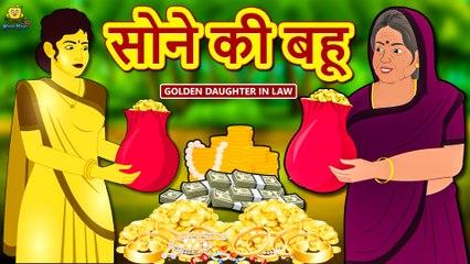 सोने की बहू - Hindi Kahaniya | Hindi Stories | Funny Comedy Video | Koo Koo TV Hindi