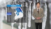 [날씨] 내일, 오늘보다 더 춥다...강력한 한파에 전국 '꽁꽁' / YTN