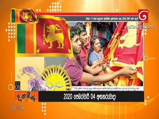 Derana Aruna 04-02-2020