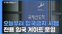 오늘부터 입국금지 조치 시행...中 전용 입국장 운영 / YTN