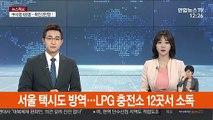 서울 택시도 신종코로나 방역…LPG 충전소 12곳서 차량 소독
