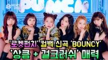 로켓펀치(Rocket Punch), 컴백 신곡 ′BOUNCY′ 티저 속 ′상큼 + 걸크러쉬′ 매력