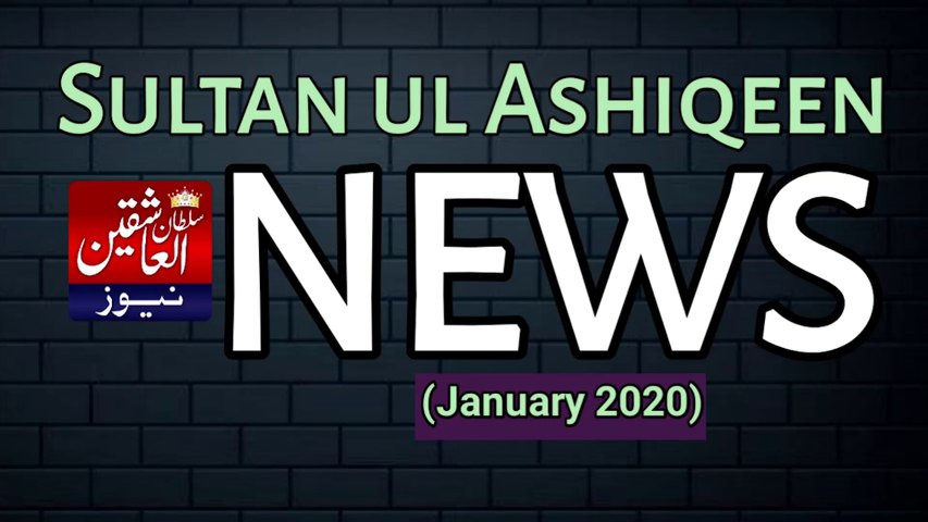 Sultan ul Ashiqeen News January 2020