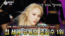 '컴백' 에버글로우(EVERGLOW),'던던(DUN DUN)' 전 세계 유튜브 조회수 1위 '글로벌 슈퍼루키 행보'
