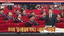 """[사건큐브] 추미애 """"검사동일체 박차고 나가라""""…의미는?"""