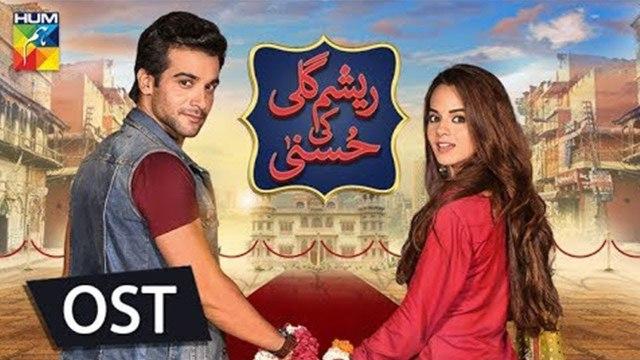 Resham Gali Ki Husna OST Jabar Abbas & Vaani Rao