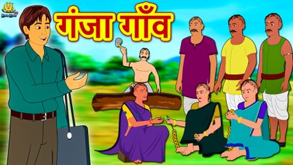 गंजा गाँव - Hindi Kahaniya | Hindi Stories | Funny Comedy Video | Koo Koo TV Hindi