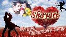 वेलेंटाइन डे स्पेशल - न्यू लव शायरी | Valentines Day Shayari | Valentine Day - New Love Shayari 2020 | Latest Shayari In Hindi