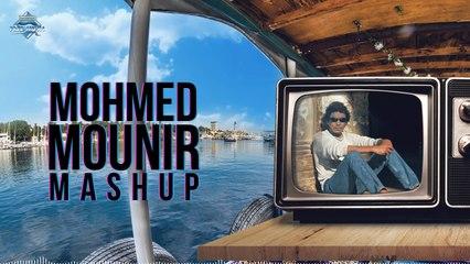 Mohamed Mounir - Mashup | محمد منير - ماش اب