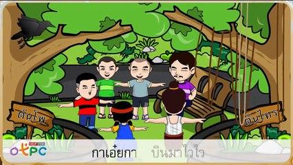 สื่อการเรียนการสอน ดอกสร้อยแสนงาม ตอนที่ 1 ป.2 ภาษาไทย