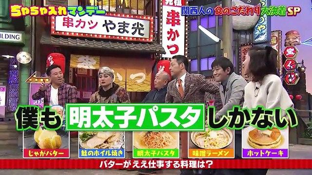 ちゃちゃ入れマンデー #210 1000人に一斉調査!関西人の食のこだわり大決着SP 2020年2月4日