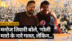 Delhi Election: Shaheen Bagh, गोली मारो के नारे, Kejriwal पर क्या बोले Manoj Tiwari