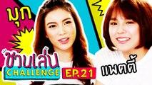 'มุก - แพทตี้'  ล้วงของลับกับ 'เจนนี่' | ชวนเล่น Challenge EP.21