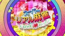 Super Real Mahjong Love 2~7 - Bande annonce officielle
