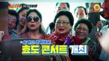 송가인 생가에서 효도 콘서트 개최_뽕따러 가세 7회 예고