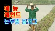 """무한도전 56회 #2 """"논두렁 달리기! 몸개그 역사를 쓰다""""  infinite challenge ep.56"""