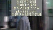 바카라게임○실시간핸드폰바카라♣pb-2020.com♣실시간핸드폰사이트♣○바카라게임