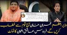 Prime Minister Imran Khan will address the nation today Firdous Ashiq Awan's tweet