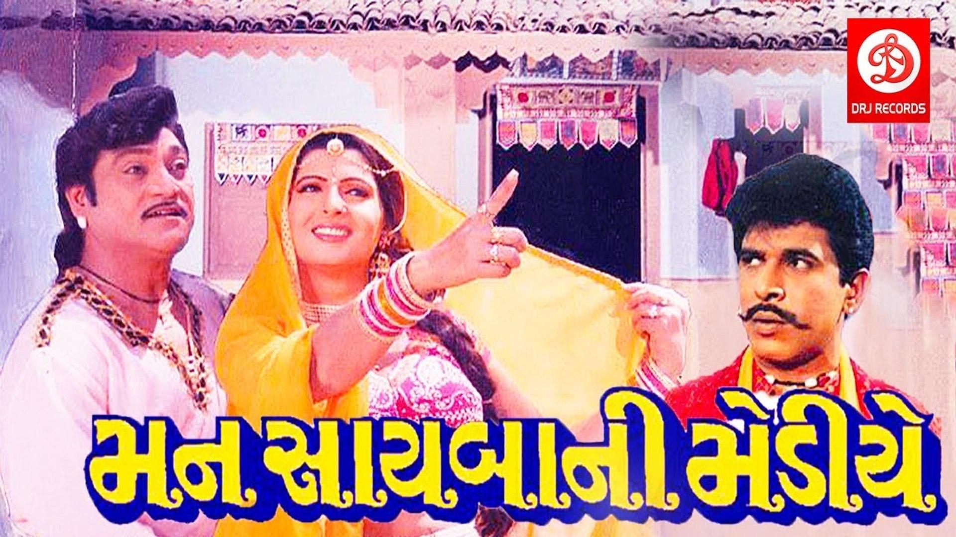 Man Sayba Ni Mediye  | Superhit Gujarati Movies | Naresh Kanodia , Roma Manik | DRJ Records