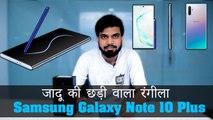 जादू की छड़ी वाला रंगीला Samsung Galaxy Note 10 Plus