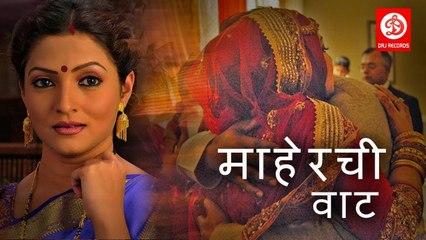 MAHERCHI VAAT   Full Marathi Movie Family Drama   Nisha Parulekar , Ravi Patvardhan