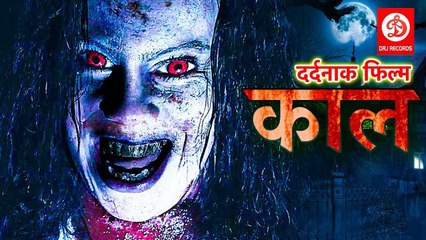 काल  (2019) भोजपुरी की सबसे डरावनी फिल्म 2019   बच्चे दूर रहे 2019   Bhojpuri Horror Movie
