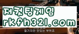 【임팩트게임】【로우컷팅 】【rkfh321.com 】❤풀팟홀덤토너먼트【∀ rkfh321.com∀ 】풀팟홀덤토너먼트pc홀덤pc바둑이pc포커풀팟홀덤홀덤족보온라인홀덤홀덤사이트홀덤강좌풀팟홀덤아이폰풀팟홀덤토너먼트홀덤스쿨강남홀덤홀덤바홀덤바후기오프홀덤바서울홀덤홀덤바알바인천홀덤바홀덤바딜러압구정홀덤부평홀덤인천계양홀덤대구오프홀덤강남텍사스홀덤분당홀덤바둑이포커pc방온라인바둑이온라인포커도박pc방불법pc방사행성pc방성인pc로우바둑이pc게임성인바둑이한게임포커한게임바둑이한게임홀덤텍사