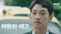 [welcome2life] Preview EP.15 - 16, 웰컴2라이프 20190826