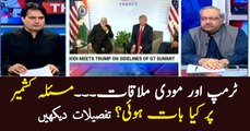 Trump-Modi meeting: What is discussed about Kashmir dispute?