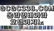 【 강원랜드 배팅한도 】↱월드바카라게임↲  【 GCGC338.COM 】카지노워확률 블랙잭 메이저카지노↱월드바카라게임↲【 강원랜드 배팅한도 】