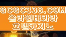 【 카지노포커 】↱우리카지노계열↲ 【 GCGC338.COM 】 온라인바카라사이트 바카라줄타기 우리카지노↱우리카지노계열↲【 카지노포커 】