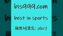 스포츠토토 접속 ===>http://bis999.com 추천인 abc7 스포츠토토 접속 ===>http://bis999.com 추천인 abc7 bis999.com 추천인 abc7 ))] - 유료픽스터 토토앱 일본축구 NBA승부예측 MLB경기분석 토토프로토 농구경기분석bis999.com 추천인 abc7 】←) -라이브스코어7 예능다시보기무료사이트 KHL순위 야구실시간 베트멘스포츠토토bis999.com 추천인 abc7 】Θ) -라이브스코어 해외축구픽 체육진