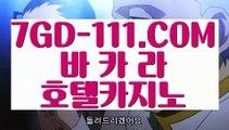 『 바카라게임사이트』⇲인터넷바카라⇱ 【 7GD-111.COM 】한국카지노 필리핀모바일카지노 카지노마발이⇲인터넷바카라⇱『 바카라게임사이트』