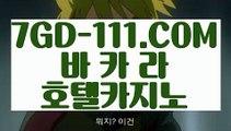 『 사설카지노돈벌기』⇲바카라놀이터⇱   【 7GD-111.COM 】블랙잭사이트 바카라사이트주소 사설게임⇲바카라놀이터⇱『 사설카지노돈벌기』
