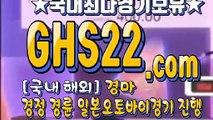 일본경마 ㅱ [GHS 22. 시오엠] ༼ 국내경마