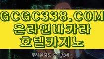 【 온라인바카라사이트 】↱클락카지노↲ 【 GCGC338.COM 】먹튀카지노게임 실재바카라↱클락카지노↲【 온라인바카라사이트 】