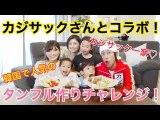 【コラボ】カジサックさんとコラボ!タンフル(フルーツ飴)作る!とぎもちKOREA
