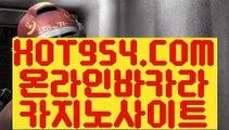 『COD총판 』《로얄카지노》 【 HOT954.COM 】카지노정킷방 바카라방법 필리핀마이다스카지노《로얄카지노》『COD총판 』