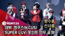 '데뷔' 엔쿠스(N.CUS), 'SUPER LUV' 포인트 안무 공개!