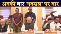 Amit Shah ने नक्सल प्रभावित राज्यों के मुख्यमंत्रियों के साथ की बैठक । वनइंडिया हिंदी