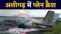 Aligarh में बिजली के तारों में उलझकर Plane crash । वनइंडिया हिंदी