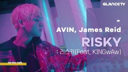 하루만에 해외차트 아이튠즈 1위 점령! 주목할 프로듀서 AVIN(아빈) 첫 싱글 RISKYㅣ렛뮤:톡ㅣ(비쥬얼은 왜 저리 치명)