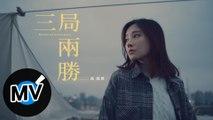 馮提莫 Timo Feng - 三局兩勝 Best two out of three games(官方版MV)