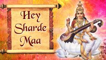 Hey Sharde Maa    Popular Saraswati Vandana 2019    हे शारदे माँ    सरस्वती वंदना 2019