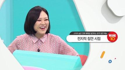 [⏰투데E 10⏰] 오늘 밤 10시! E채널 #전지적참견시점 시청 고고링~