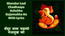 Shraddha Jain - Shendur Laal Chadhaayo Achchha Gajamukha Ko | शेंदूर लाल चढ़ायो गजमुख को