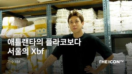 [가수 Xbf] 애틀랜타의 플라코보다 서울의 Xbf