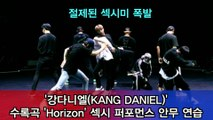 섹시 퍼포먼스 장인 강다니엘(KANG DANIEL), 수록곡 ′Horizon′ 안무 연습 공개
