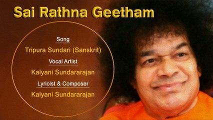 Tripura Sundari Sanskrit - Sai Bhajan ¦ Devotional Songs ¦ Sai Rathna Geetham